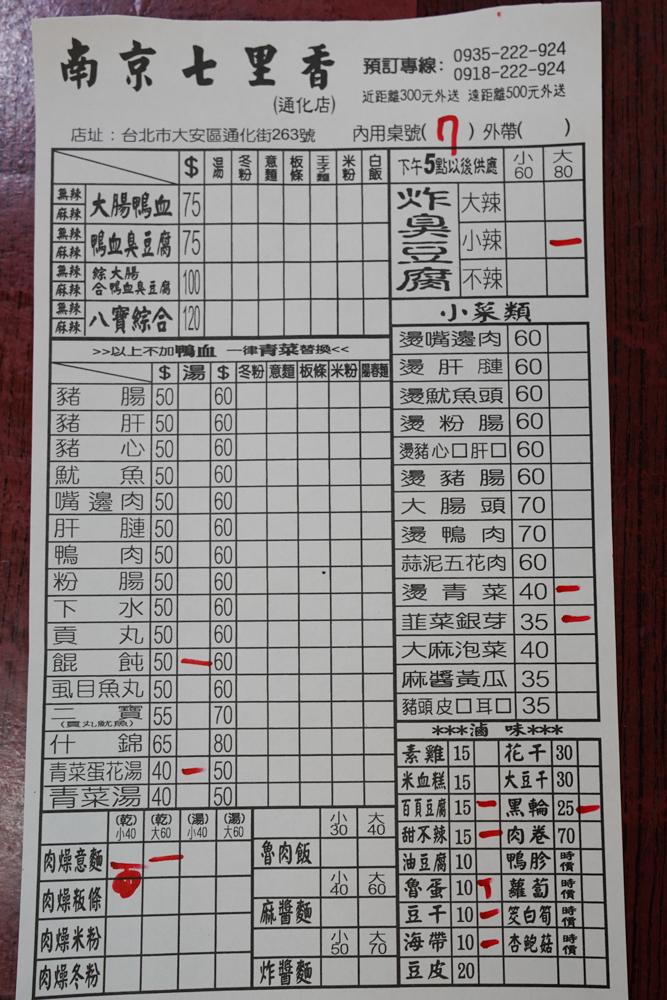 NanjingQilixiang 1